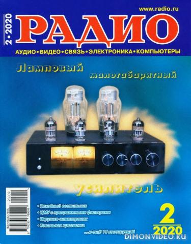 Радио №2 (февраль 2020)