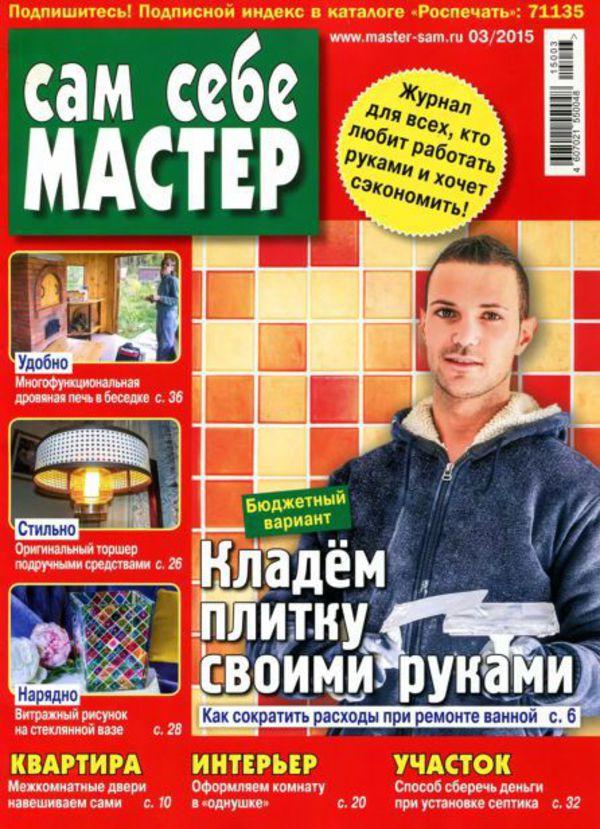 Живой журнал своими руками