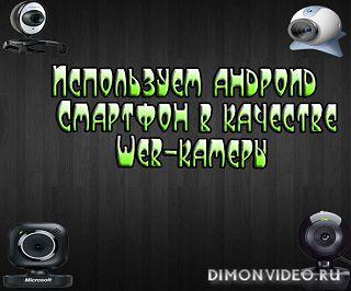 Как из своего смартфона сделать веб-камеру (Часть 2)