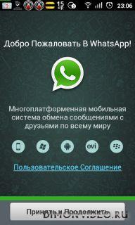 WhatsApp (неофициальное обновление)