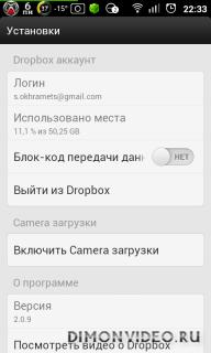 Dropbox (Неофициальный билд)