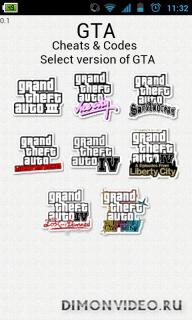 GTA Коды