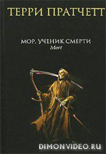 Терри Пратчетт - Мор, ученик Смерти.