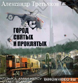 Александр Третьяков — Город святых и проклятых