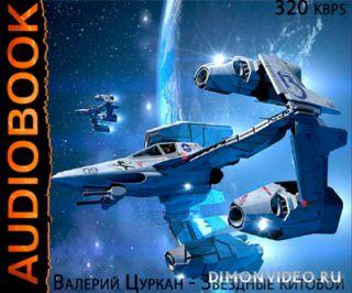 Валерий Цуркан - Звездные китобои