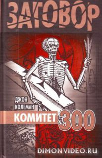 Джон Колеман. Комитет 300