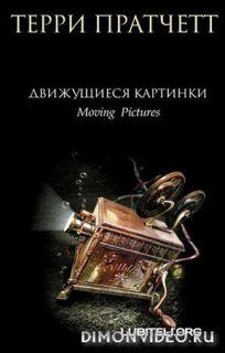Терри Пратчетт - Движущиеся картинки.