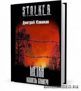 Дмитрий Кликман - Метка. Исповедь Сталкера