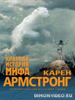 Карен Армстронг - Краткая история мифа