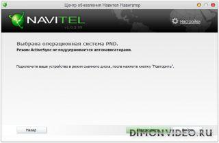 Navitel Update Center