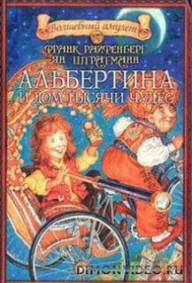 Альбертина и Дом тысячи чудес - Райфенберг Франк