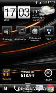ICS 4.0.4 Sense 3.6 Stock for HTC Desire S