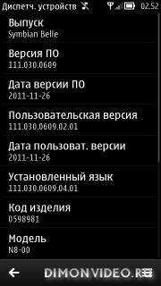 Symbian Belle v.111.030.0609 для Nokia N8